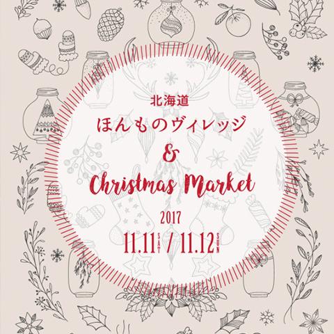 北海道ほんものヴィレッジ&クリスマスマーケットVol2